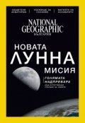 National Geographic България 08/2017