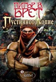 Пустинното копие Кн.2/Демонски цикъл
