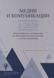 Медии и комуникации 1/2020. Научен сборник