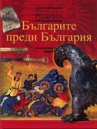 Българите преди България (Поредица Родина)
