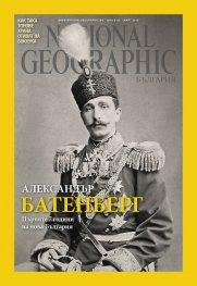 National Geographic България 03/2016