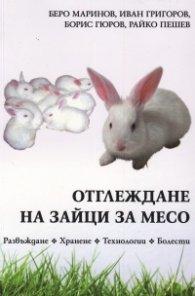 Отглеждане на зайци за месо (Развъждане. Хранене. Технологии. Болести)