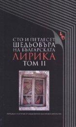 Сто и петдесет шедьовъра на българската лирика Т.2