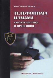 Телефонната измама - характеристика и превенция