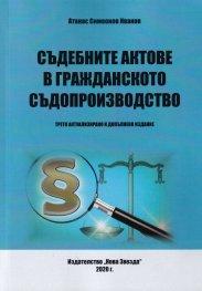 Съдебните актове в гражданското съдопроизводство (трето актуализирано издание)