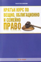 Кратък курс по вещно, облигационно и семейно право