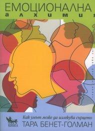 Емоционална алхимия. Как умът може да излекува сърцето
