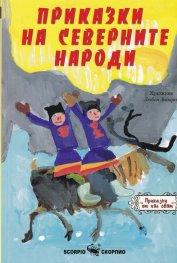 Приказки на северните народи