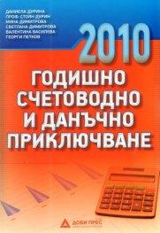 2010: Годишно счетоводно и данъчно приключване
