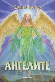 Ангелите