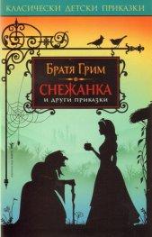 Снежанка и други приказки/ Класически детски приказки