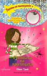 Търсачи на талисмани Кн.1: Гривната на кралицата