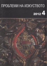 Проблеми на изкуството; Бр.4/2012
