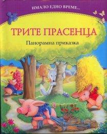 """Трите прасенца (Панорамна книга от поредицата """"Имало едно време...)"""