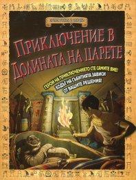 Приключение в долината на царете. Книга-игра