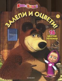 Маша и Мечока/ Залепи и оцвети! 1