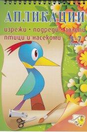 Апликации: Птици (5-7 години)
