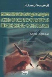 Математически методи и модели в животозастраховането и пенсионното осигуряване