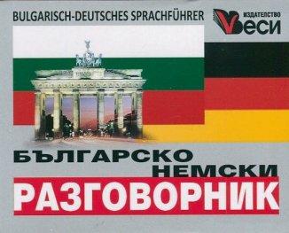 Българско-немски разговорник