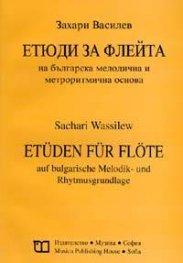 Етюди за флейта на българска мелодична и метроритмична основа