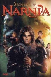 Хрониките на Narnia