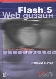 Flash 5 Web дизайн