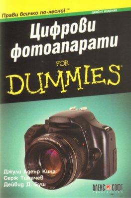 Цифрови фотоапарати for Dummies
