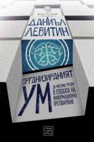 Организираният ум