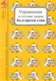Упражнения и тестови задачи по български език и математика за 4 клас