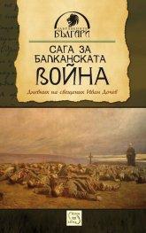 Сага за Балканската война. Дневник на свещеник Иван Дочев