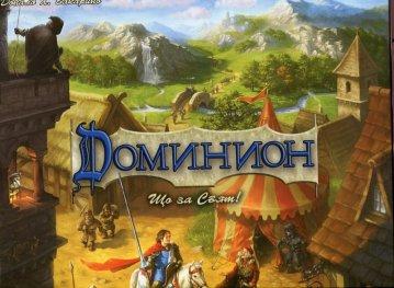 Доминион - базисна игра