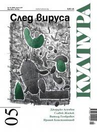 "Сп. ""Култура""; Бр.5/ Май 2020"