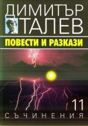 Съчинения в 15 тома Т.11: Повести и разкази