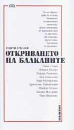 Откриването на Балканите