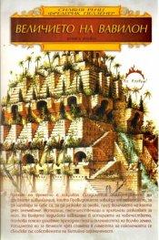 Величието на Вавилон Кн.2: Епоха на разцвет. Краят на Навуходоносор