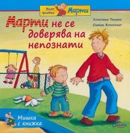 Мишка с книжка: Марти не се доверява на непознати