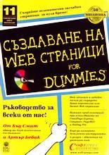 Създаване на Web страница for dummies
