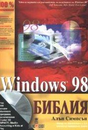 Windows 98: Библия/старо/