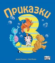 Приказки за деца над 3 год.