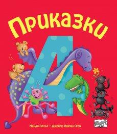 Приказки за деца над 4 год.