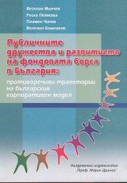 Публичните дружества и развитието на фондовата борса в България