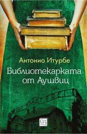 Библиотекарката от Аушвиц