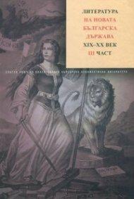 Литература на новата българска държава XIX-XX век ч.3 Т.6