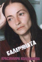 Балерината Красимира Колдамова