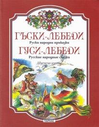 Гъски-лебеди. Руски народни приказки/ Гуси-лебеди. Русские народные сказки