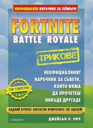 Fortnite трикове: Неофициален наръчник за геймъри