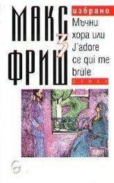 Макс Фриш: Мъчни хора или J'adore ce qui me brule Т.3 от Избрано