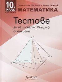 Тестове за НВО по математика за 10кл. кн. 2