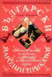 Български народни приказки за моми и момци, за невести и свекърви и за хорския свят шарен