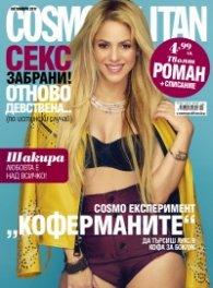 Cosmopolitan 10/2017